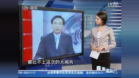 你不知道台湾人是怎样评价大陆大阅兵