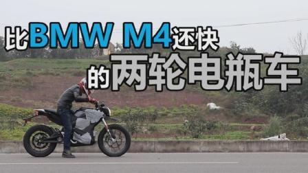 小丙实测_比BMW M4还快的两轮电瓶车