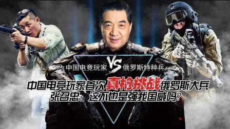 中国电竞玩家首次真枪挑战俄罗斯大兵局座: 这不也是强我国威吗?