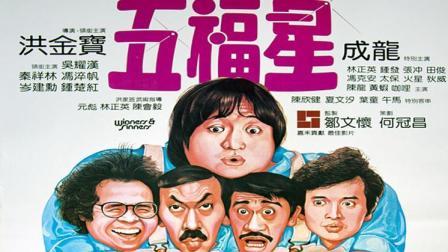 童年好电影! 一口气重温7部《五福星》系列电影