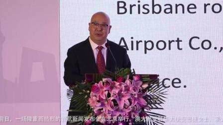 国航北京-布里斯班直飞航线成功首航