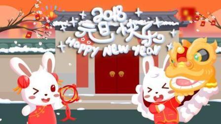 兔小贝儿歌  新年节拍(含歌词)