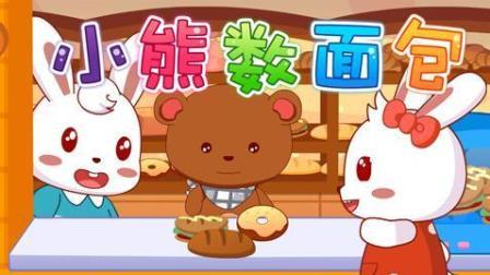 兔小贝故事 精选有声版 小熊数面包