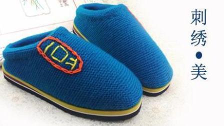 刺绣系列毛线拖鞋视频教程编织教学视频