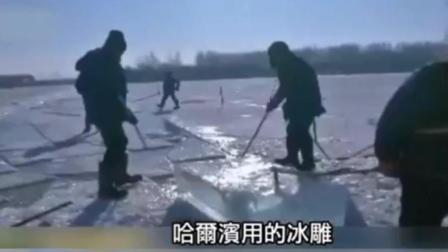 台媒: 哈尔滨的冰雕节全世界独一无二, 因为有松花江有武林高手