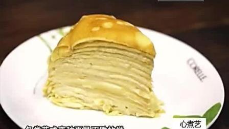悦享美食, 天天好心情, 跟着大厨做榴莲千层蛋糕