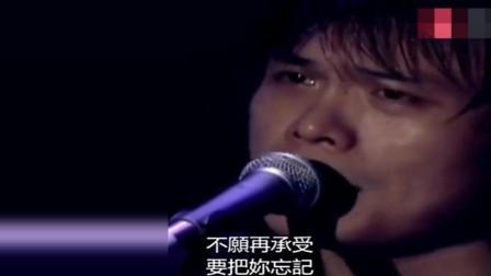 伍佰含着泪花唱完这首《浪人情歌》我的生命中不曾有你