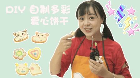 多乐环球食玩  自制多彩爱心饼干 自制多彩爱心饼干