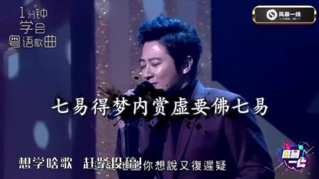 1分钟学会粤语歌-孙耀威《爱的故事上集》完整版