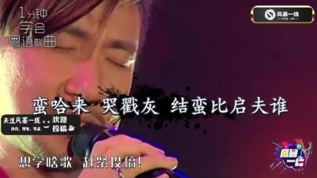 1分钟学会粤语歌-张学友《小城大事》完整版