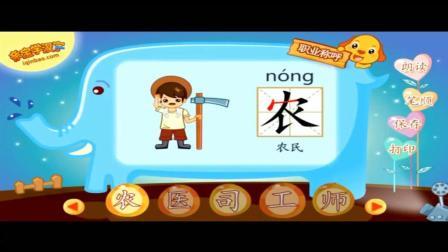 亲宝网亲宝学汉字系列 亲子早教益智 学习职业称呼01【游乐园】