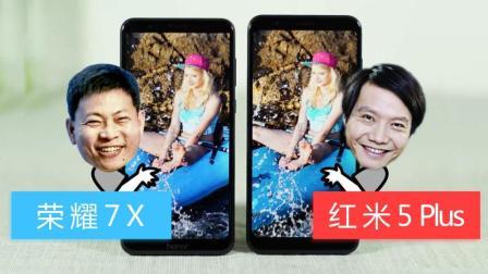 「消费者说」第008期: 1000买啥全面屏? ——红米5P、荣耀7X对比评测