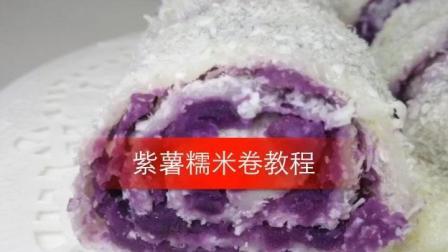 紫薯糯米卷做法