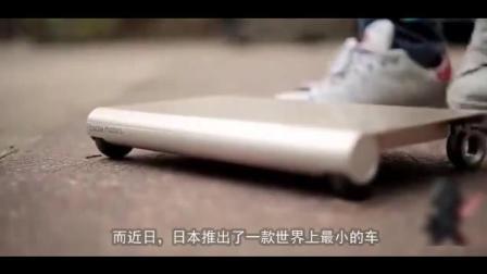 日本设计的最小型汽车, 装包包就能带走, 这玩意真能用?