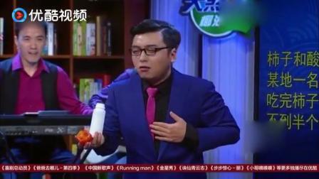金星秀: 柿子和酸奶一起吃会中毒? 金姐揭秘朋友圈10大谣言!