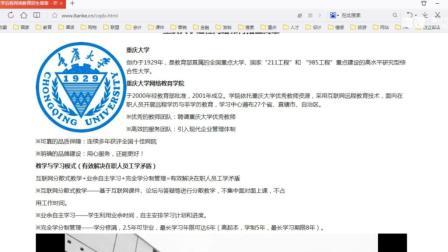重庆大学网络教育2018年春季招生简章