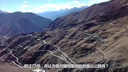 川藏线怒江72拐, 为什么很多人最想挑战又害怕?