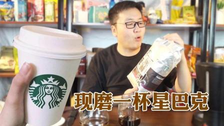 """小伙买了磨豆机和咖啡机就是为了喝一杯""""正宗""""的星巴克咖啡"""