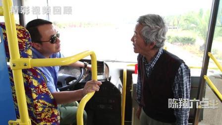 陈翔六点半: 抠门大爷坐公交车逃票, 司机被惹怒大打出手! 陈翔六点半