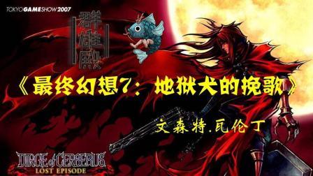 【游戏群雄殿】《最终幻想7》 不死之人 文森特.瓦伦丁