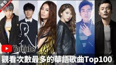 点击率最高观看次数最多的华语歌曲 Top100