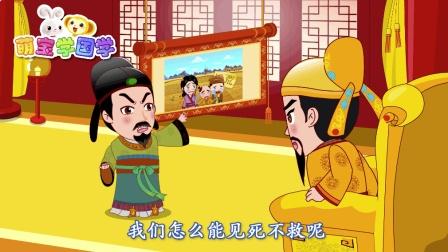 萌宝国学故事汇-第二季-姚崇灭蝗 25