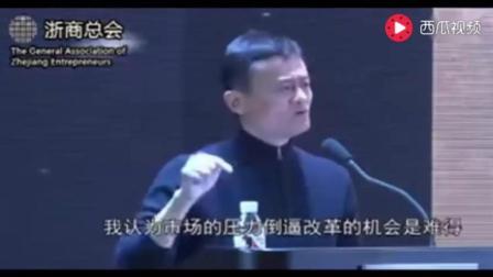 马云最新演讲2018穷人如何致富, 富人如何更富