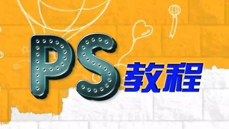 PS视频教程之文本变量ps艺术字体设计教程视频 ps字体设计特效字体视频 文字ps视频教程