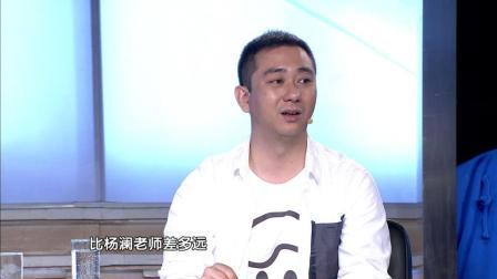杨澜访谈录173: 喜剧时代(下)
