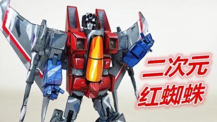 二次元画风的玩具? 变形金刚二次元配色MP11红蜘蛛(型模良品)305-刘哥模玩