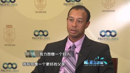 杨澜访谈录175: 老虎伍兹: 高尔夫球王的起落人生