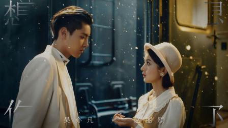 吴亦凡 赵丽颖 《想你》MV