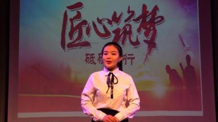 邯郸学院武安分院-演讲比赛-匠心筑梦2
