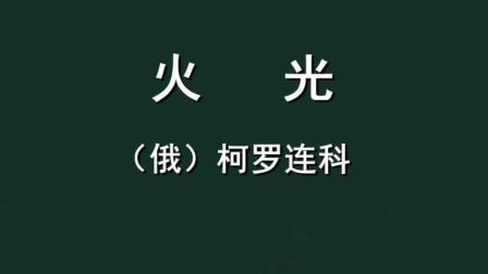普通话水平测试作品朗读 作品16号