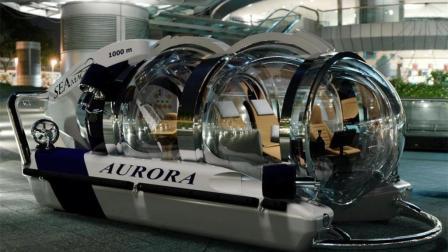 土豪炫富的新玩具, 售价500万美元的私人潜水艇!
