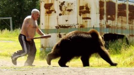 战斗民族是吹的? 那是你没见过他们追着熊打!