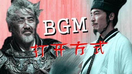 《虎啸龙吟》BGM的正确打开方式