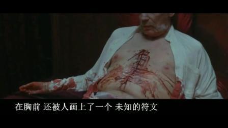 恐怖片《双瞳》想要得道成仙 杀掉人魈来帮自己渡劫 一种未知符文