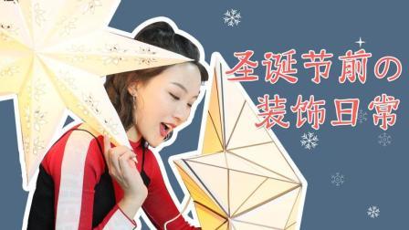 节日尾巴特辑——圣诞星星灯