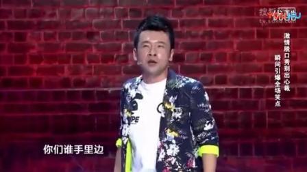 周云鹏脱口秀_标清