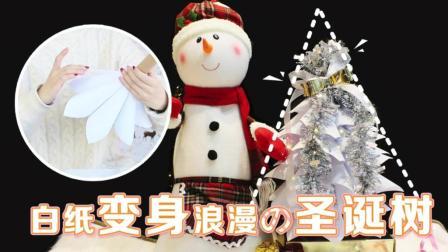节日尾巴特辑——圣诞小手工