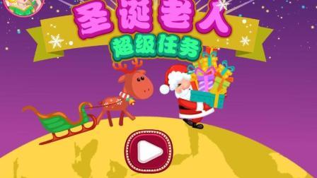 圣诞节 圣诞老人动画片 圣诞老人超级任务