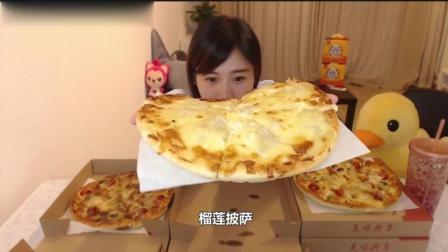 大胃王密子君挑战3个10寸披萨榴莲披萨! 凶残的连饼边儿都吃完了!