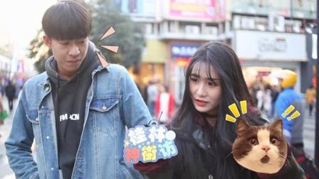 桂林神街访 2017:男朋友在电影院 到底可不可以帮别的女生拧瓶盖? 小姐姐炸裂了 54