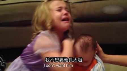 小女孩舍不得二胎弟弟长大, 只好用这种方式宣泄自己的情绪, 萌化了!