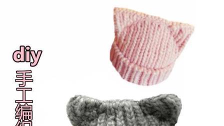 猫耳朵帽子教程-羊咩咩手工编织
