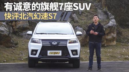 超级试驾 第一季 有诚意的旗舰7座SUV 快评北汽幻速S7