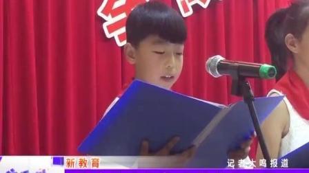 淄博市桓台县马桥实验小学: 少先队员提案 助推美好校园