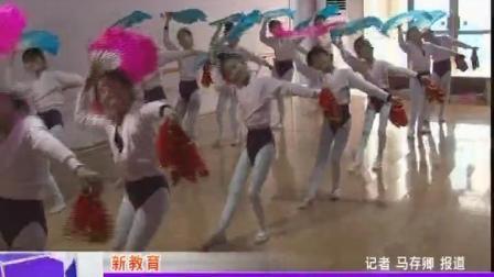 山东淄博梦越舞蹈艺术培训中心: 美育教育 提升审美素养 丰富精神世界