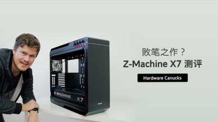 全塔机箱的败笔之作:Z-Machine X7 测评